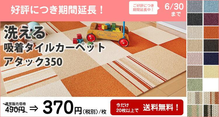 洗えるタイルカーペット
