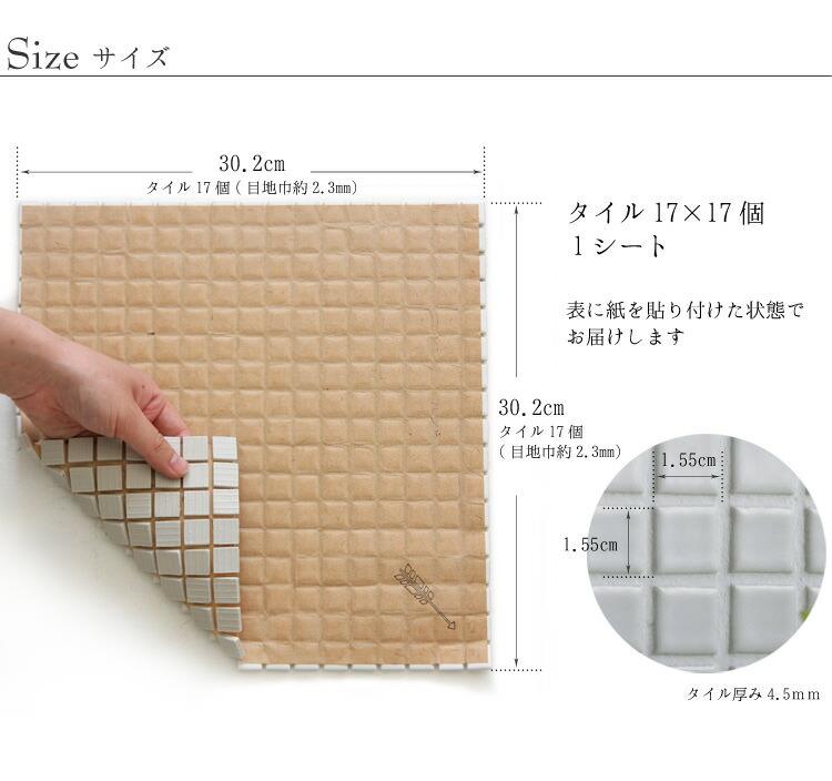 アートモザイク施釉15.5角