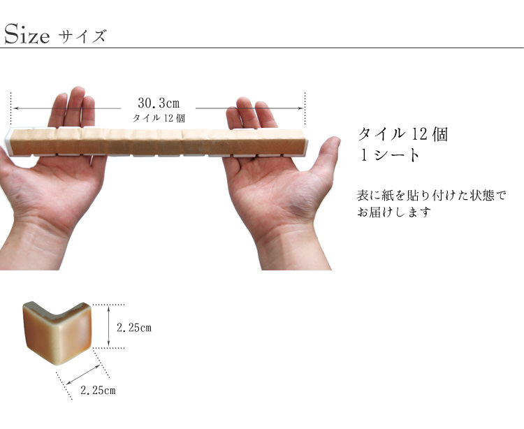 アートモザイク施釉22.5角90度曲り(L型)