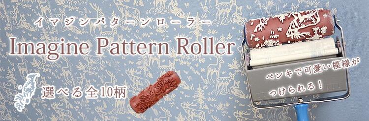 ���ޥ���ѥ�����?�顼��soft pattern roller