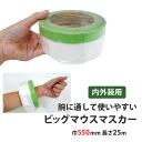 마스 카 일본 스틸 빅 마우스 마스 카 550 밀리 × 25m (내외장 용) (부품 번호: 880301) 好川 산업