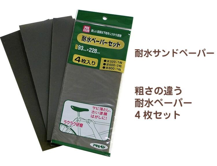 【下地処理にはコレ】耐水サンドペーパー93×228mm4枚入りアサヒペン
