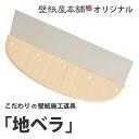 벽지 시공 방안 공휴일! 라쿠텐 이글스 일본 제일!