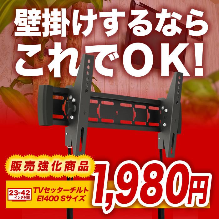 販売強化商品!TVセッターチルトEI400がいまお得!