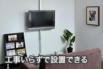 工事いらずで設置できるテレビ壁掛け金具