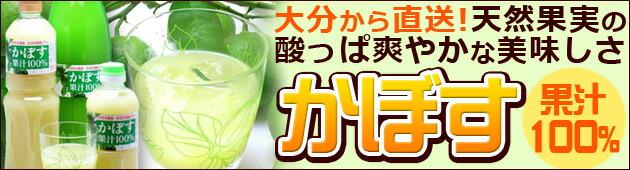 大分から直送!天然果実の酸っぱ爽やかな美味しさ:かぼす果汁100%