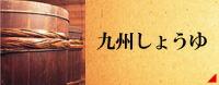 九州しょうゆ
