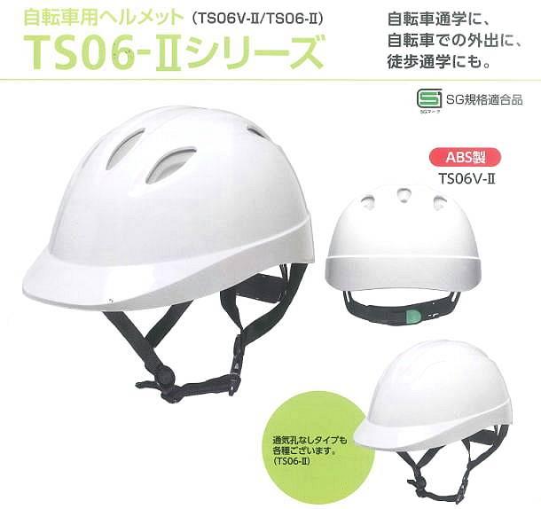 学用ヘルメット・自転車通勤用 ...