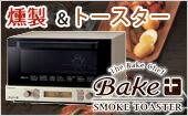 小泉成器 スモークトースター KCG-1201/N