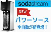 ソーダストリーム パワーソース SSM1060
