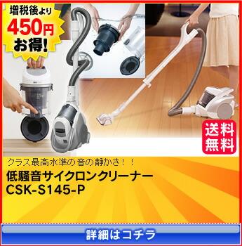 低騒音サイクロンクリーナーCSK-S145-P