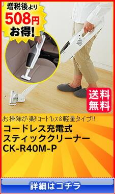 コードレス充電式スティッククリーナー CK-R40M-P