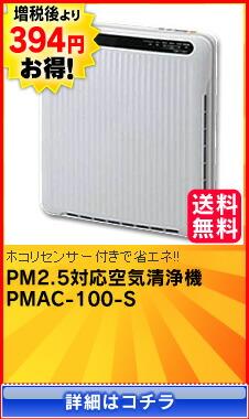 PM2.5対応空気清浄機 PMAC-100-S