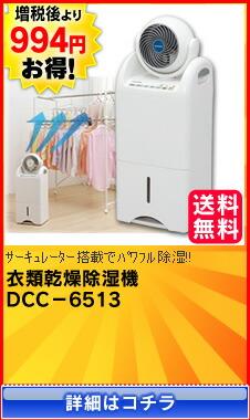 衣類乾燥除湿機 DCC−6513