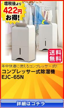コンプレッサー式除湿機 EJC-65N