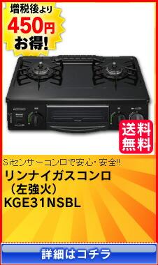 リンナイガスコンロ(左強火)KGE31NSBL