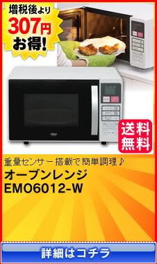 オーブンレンジ EMO6012-W