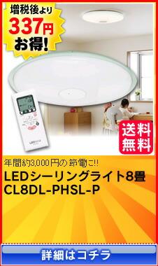 LEDシーリングライト8畳 CL8DL-PHSL-P