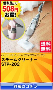 スチームクリーナー STP-202