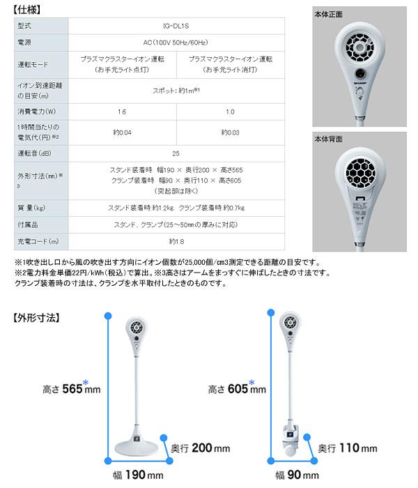 〔SHARP〕プラズマクラスターイオン発生機 ベットサイドタイプ IG-DL1S