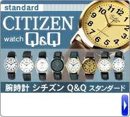 シチズン腕時計 QQスタンダード
