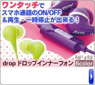 drop �ɥ�åץ���ʡ��ե��� AH-s88