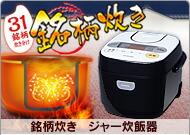 銘柄炊き ジャー炊飯器