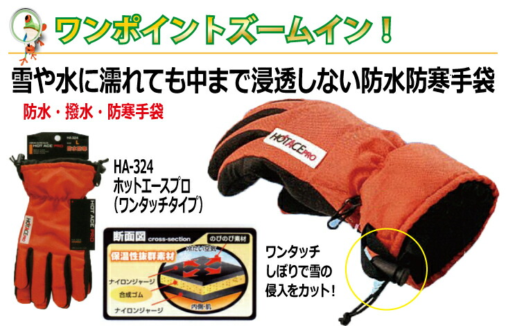 市場】【あす楽】防寒防水手袋 ...