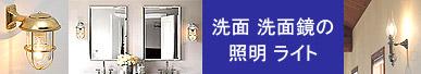 壁掛け照明・ブラケット照明・ブラケットライト。マリンライトを洗面台、洗面鏡の照明にスローな感覚はナチュラル、カントリースタイルにぴったり