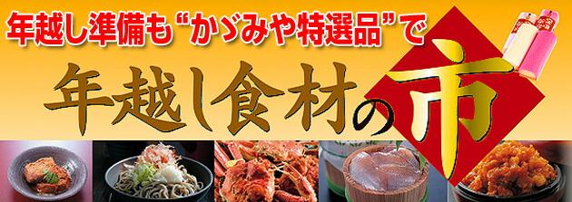 福井の「年越し食材の市」