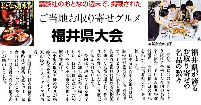 福井県のお取り寄せグルメ