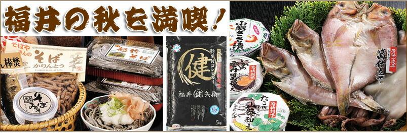 【期間限定】北陸(福井)の秋の味を満喫!今、一番おいしいもの、ご紹介&販売中!