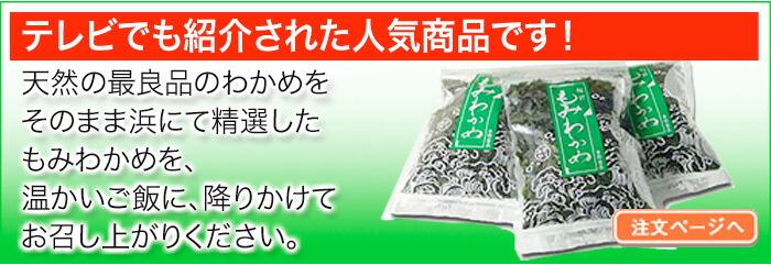 福井県の「もみわかめ」