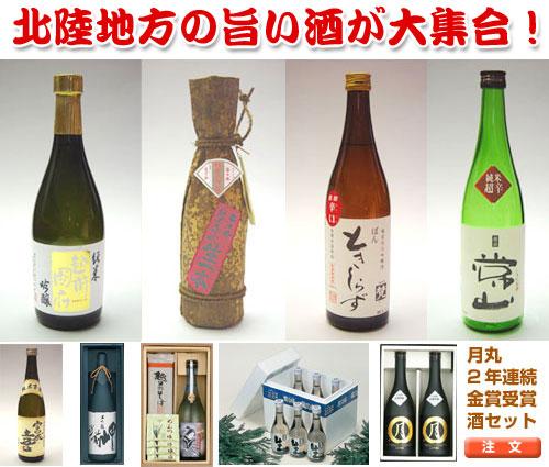 「福井の特産品・名産品」、うまい地酒(銘酒)
