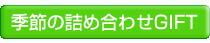 福井県の物産詰め合わせGIFT