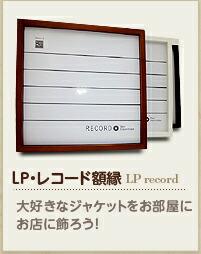 LP・レコード額縁