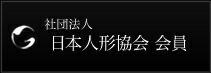 社団法人 日本人形協会