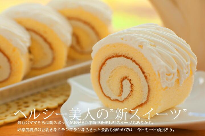 【新発売】豆乳きなこモンブランイケダンが選ぶホワイトデーギフト【送料無料】