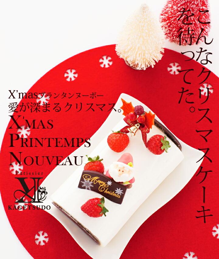クリスマスプランタンヌーボー