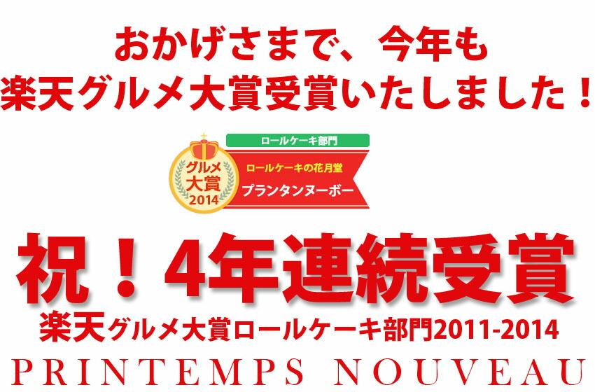 楽天グルメ大賞2014