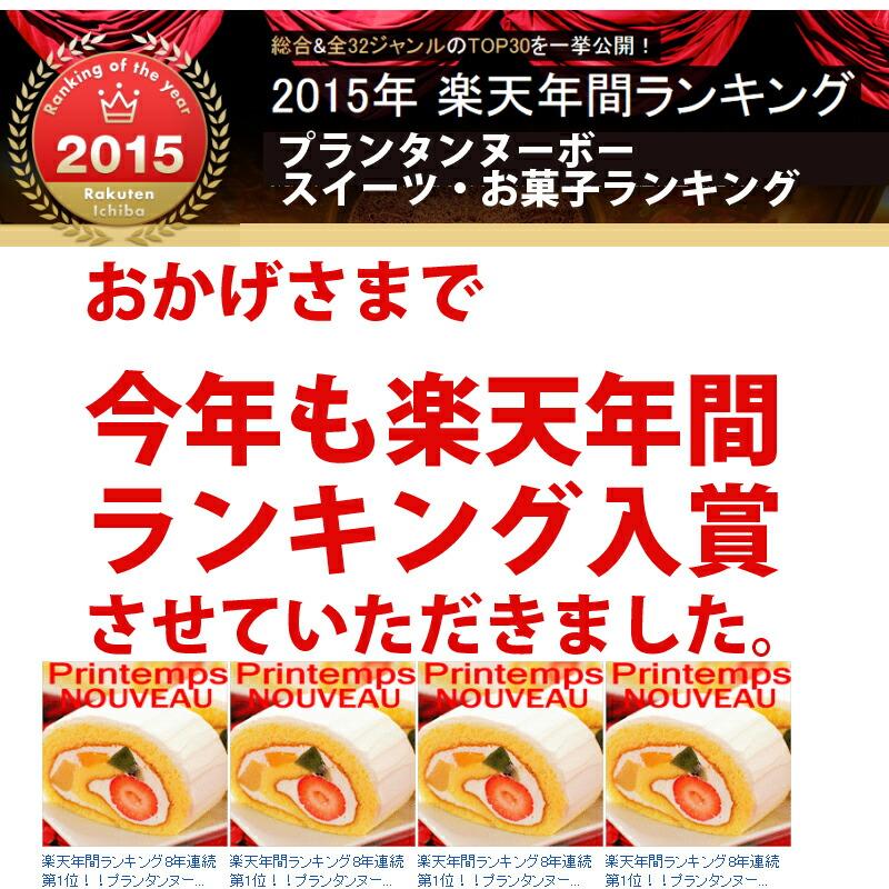 年間ランキング2015入賞
