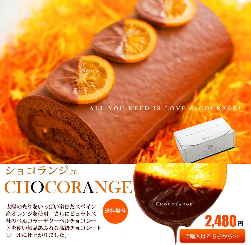 ショコラキャンディロール