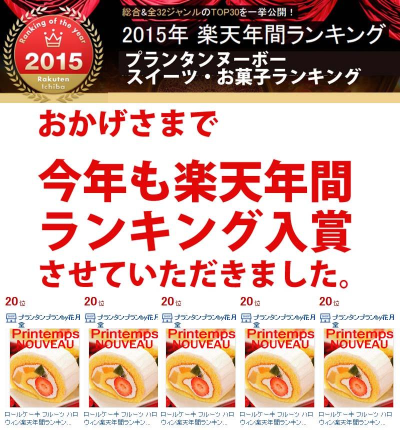 楽天年間ランキング2014