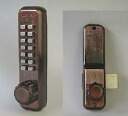 ◆ Digital door lock 5100 surface with lock (auxiliary lock) HS some torn with copper antique