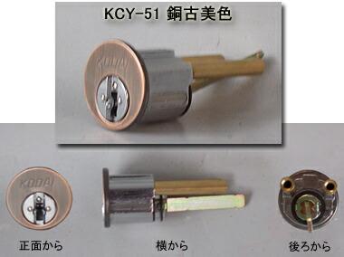 KCY-51