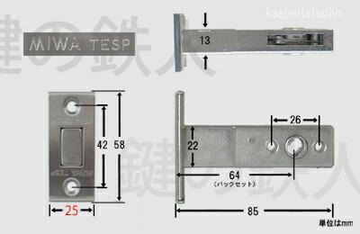 MIWA TESP錠ケース寸法