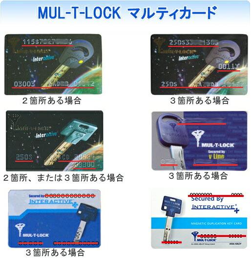 MUL-T-LOCK マルティカード