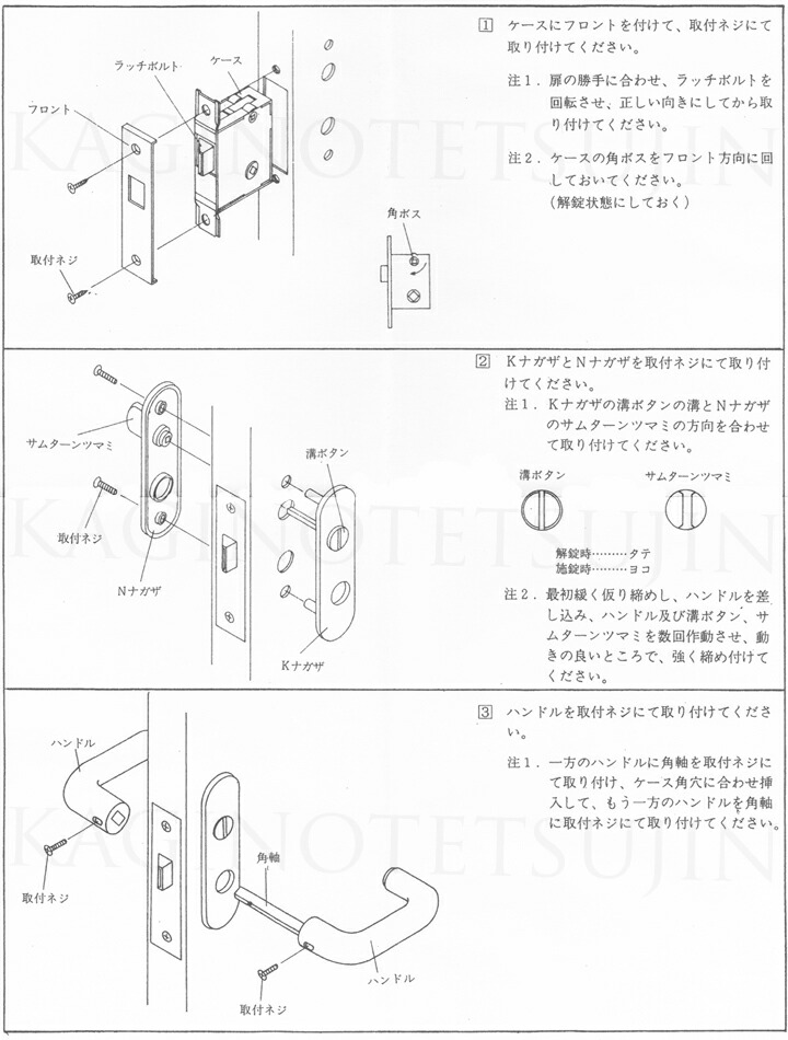 MIWA M-69の交換・取付方法(説明書)