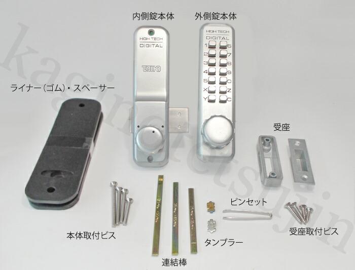 デジタルドアロックフルセット