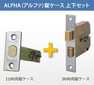ALPHA2190交換用錠ケース+ALPHA3690交換用錠ケース